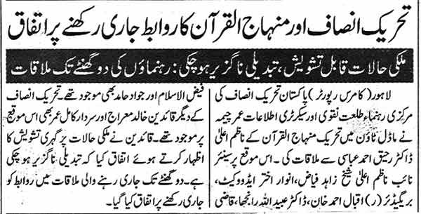Pakistan Awami Tehreek  Print Media Coverage Daily Express-P 2