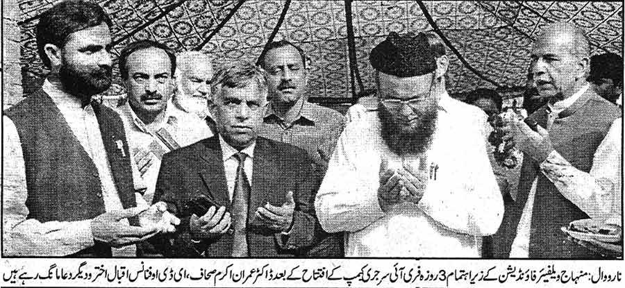 Minhaj-ul-Quran  Print Media CoverageDaily SAMA Page 5