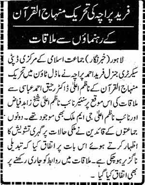 Minhaj-ul-Quran  Print Media CoverageDaily Nai Baat Pahe  2