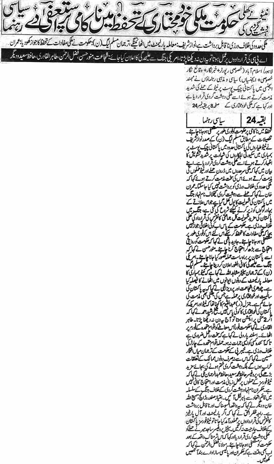 Minhaj-ul-Quran  Print Media CoverageDaily Nawa-i-Waqt page 1