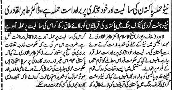تحریک منہاج القرآن Minhaj-ul-Quran  Print Media Coverage پرنٹ میڈیا کوریج Daily Awami Page 1