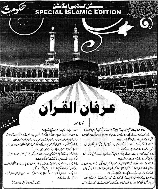 Minhaj-ul-Quran  Print Media CoverageDaily Hakoomat