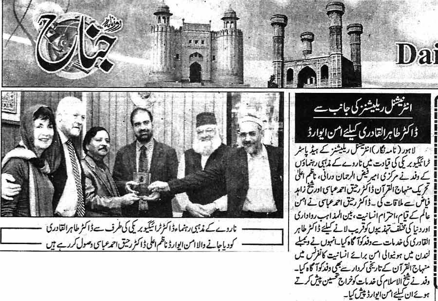 Mustafavi Student Movement Print Media Coverage Daily jinnah Page 4