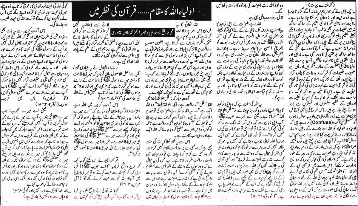 Minhaj-ul-Quran  Print Media CoverageDaily Awami -Zindagi    B