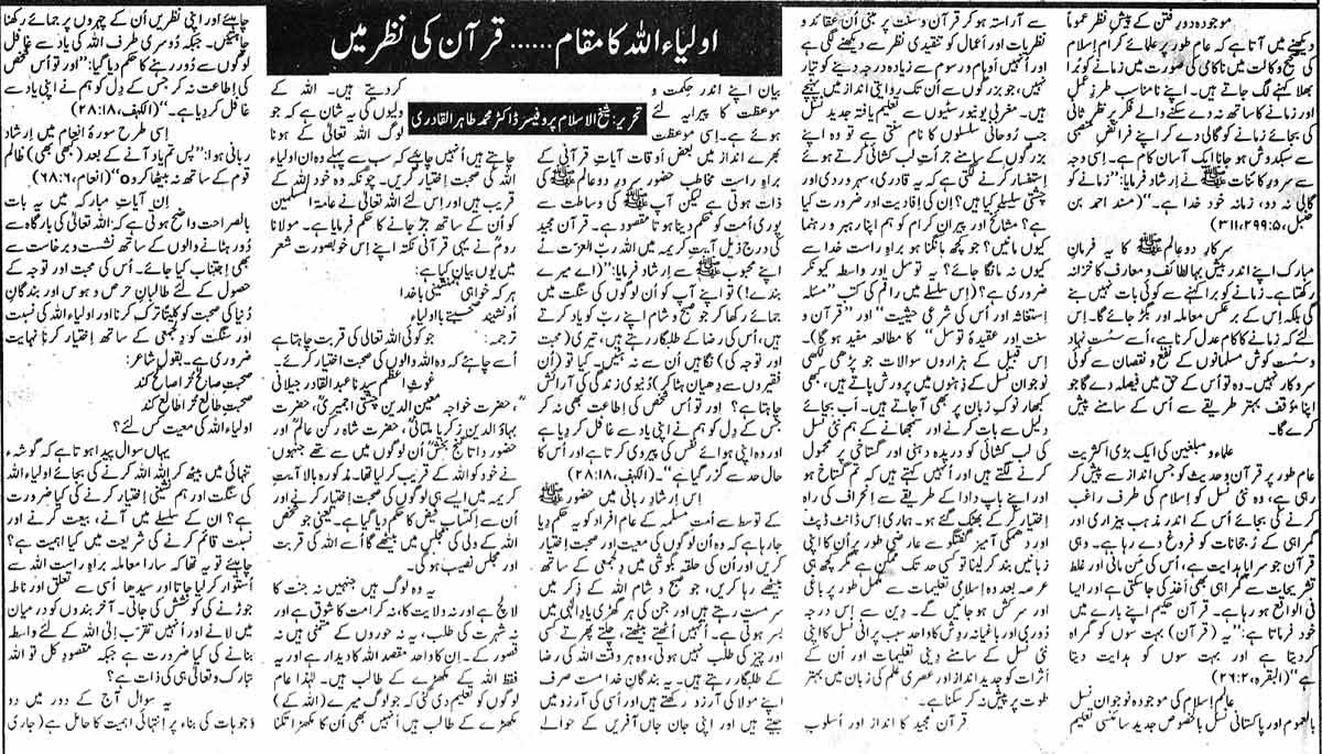 Minhaj-ul-Quran  Print Media CoverageDaily Awami -Zindagi     A