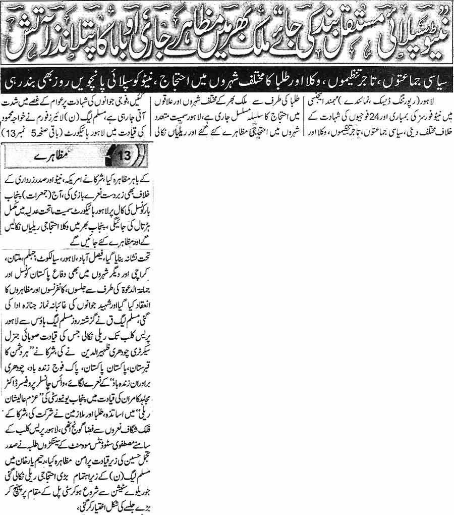 Minhaj-ul-Quran  Print Media CoverageDaily Express  page 1