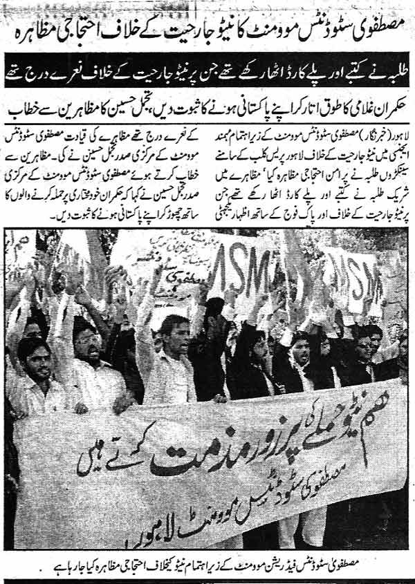 Minhaj-ul-Quran  Print Media CoverageDaily Mashriq Lahore Page 2