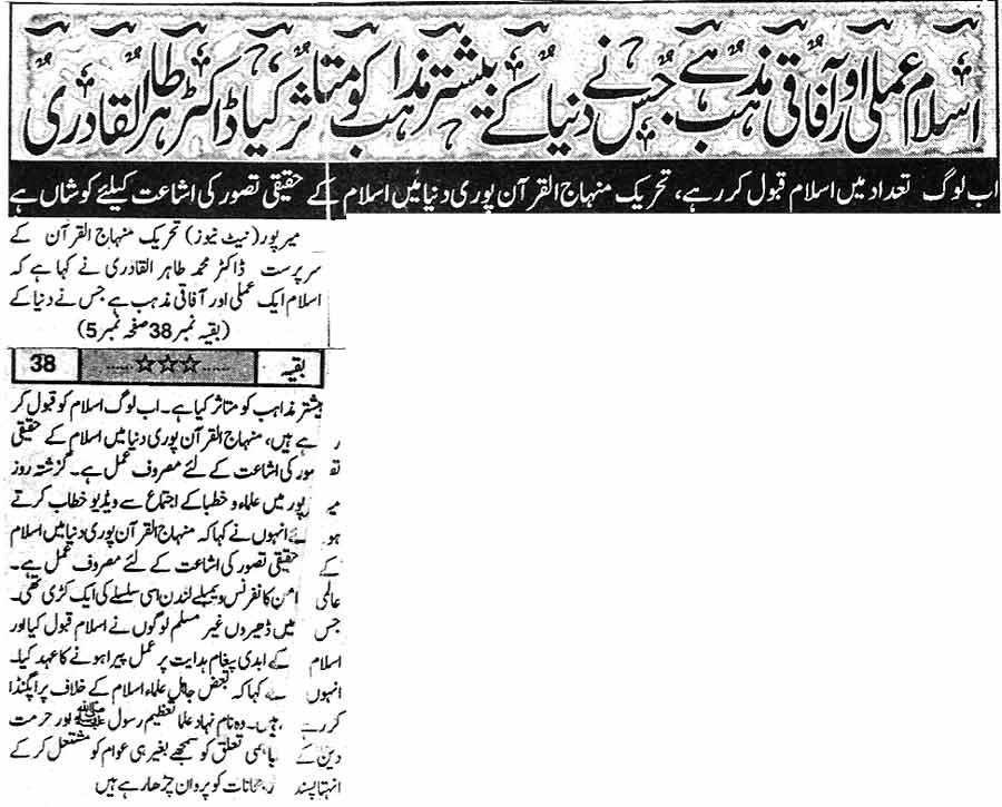 Minhaj-ul-Quran  Print Media CoverageDaily Awami  Zindagi Back Page