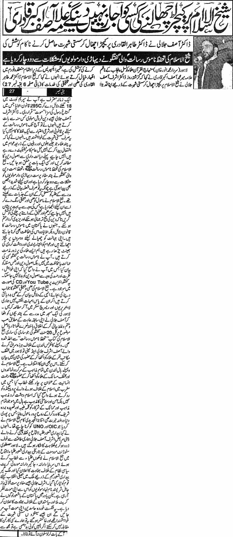 Minhaj-ul-Quran  Print Media CoverageDaily  KSHMIR Express  Page 1