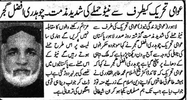 Minhaj-ul-Quran  Print Media CoverageDaily Awami Zindagi Page 1