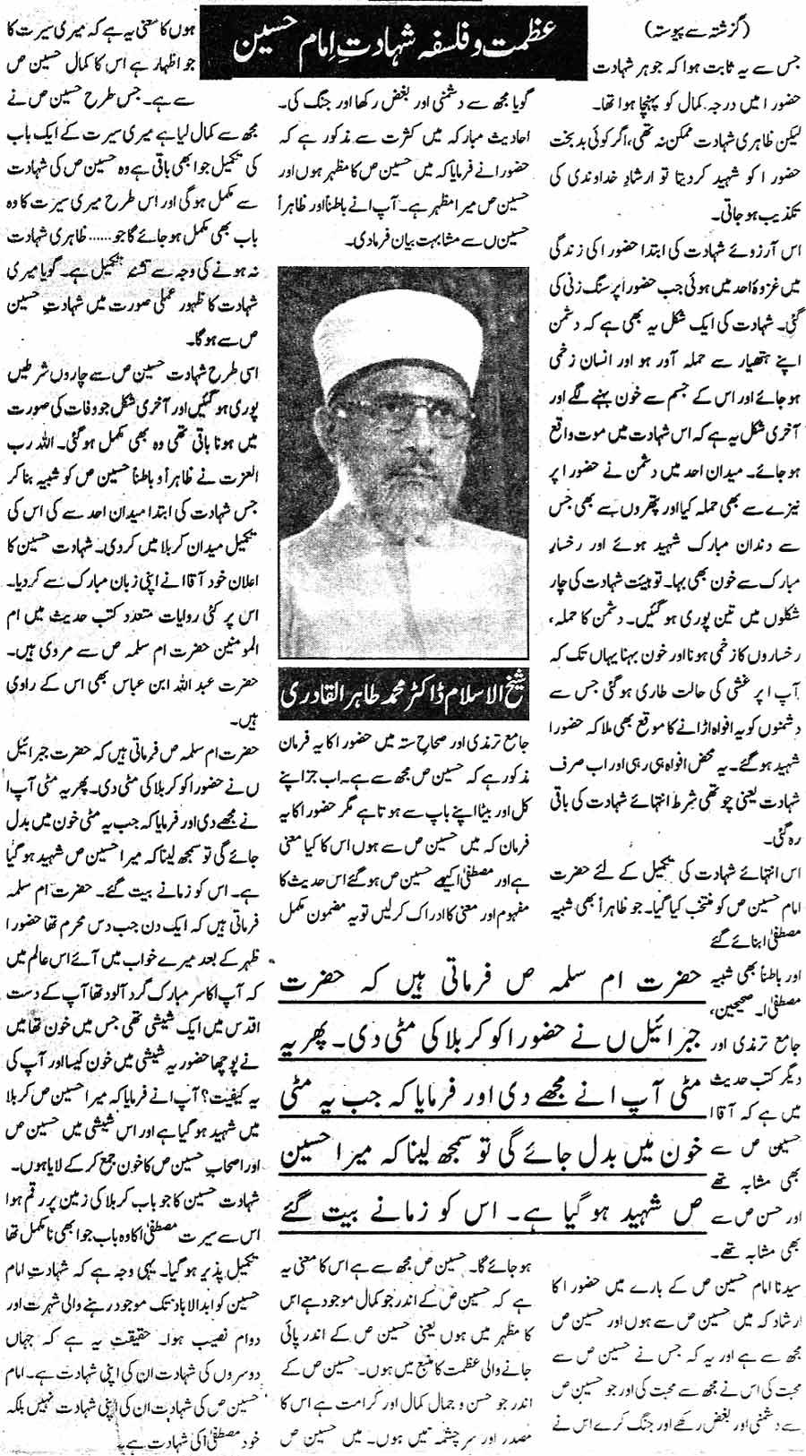 Minhaj-ul-Quran  Print Media CoverageDaily Awami  Zindagi