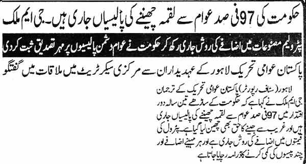 Minhaj-ul-Quran  Print Media CoverageDaily Awami Back  Page
