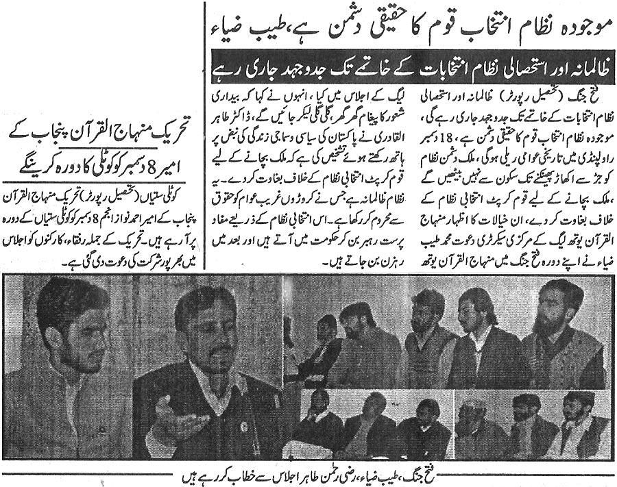 Minhaj-ul-Quran  Print Media CoverageDaily Ausaf Rawalpindi Page 4