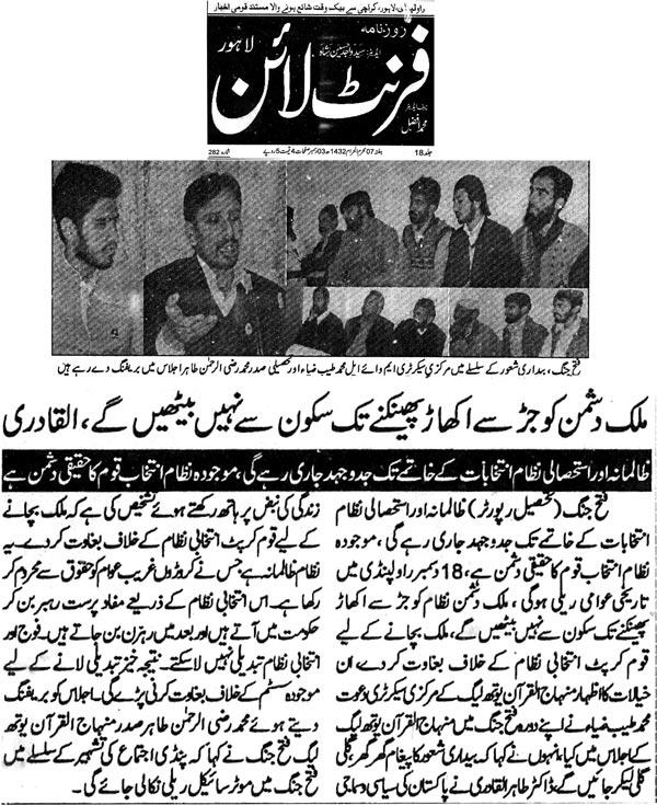 Minhaj-ul-Quran  Print Media CoverageDaily Front Line