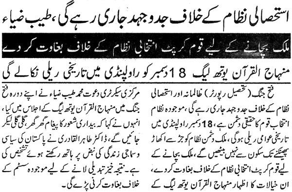 Minhaj-ul-Quran  Print Media CoverageDaily Sama Rawalpindi Page 4