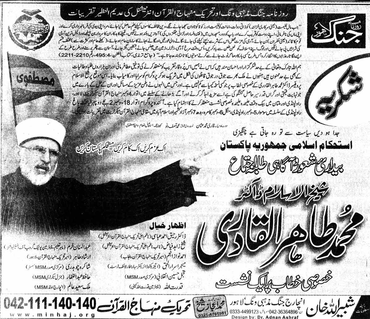 Minhaj-ul-Quran  Print Media CoverageDaily Jang  Lahore Page 3