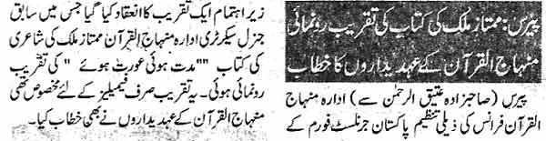 Minhaj-ul-Quran  Print Media CoverageNawa-i-Waqt Page 5