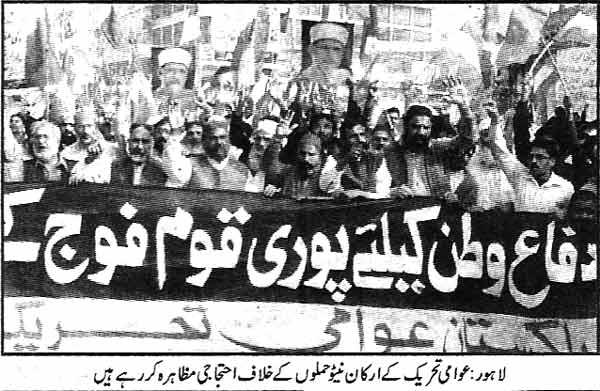 Minhaj-ul-Quran  Print Media CoverageDaily Awaz Page3