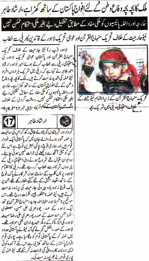 Minhaj-ul-Quran  Print Media CoverageDaily Pakistan  3