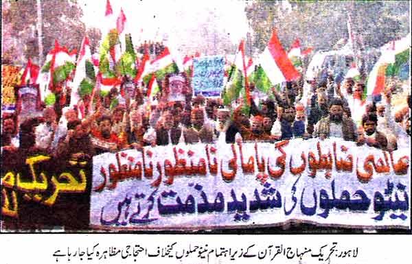 Minhaj-ul-Quran  Print Media CoverageDaily Mashiq Back Page