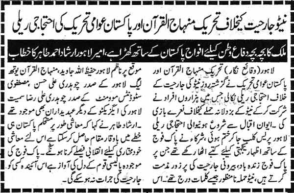 تحریک منہاج القرآن Minhaj-ul-Quran  Print Media Coverage پرنٹ میڈیا کوریج Daily Mashriq Page 2