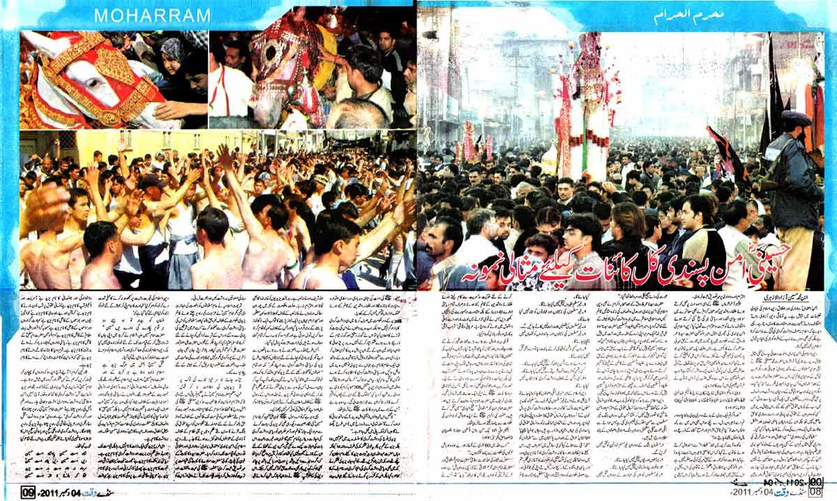 Mustafavi Student Movement Print Media Coverage Daily Waqt