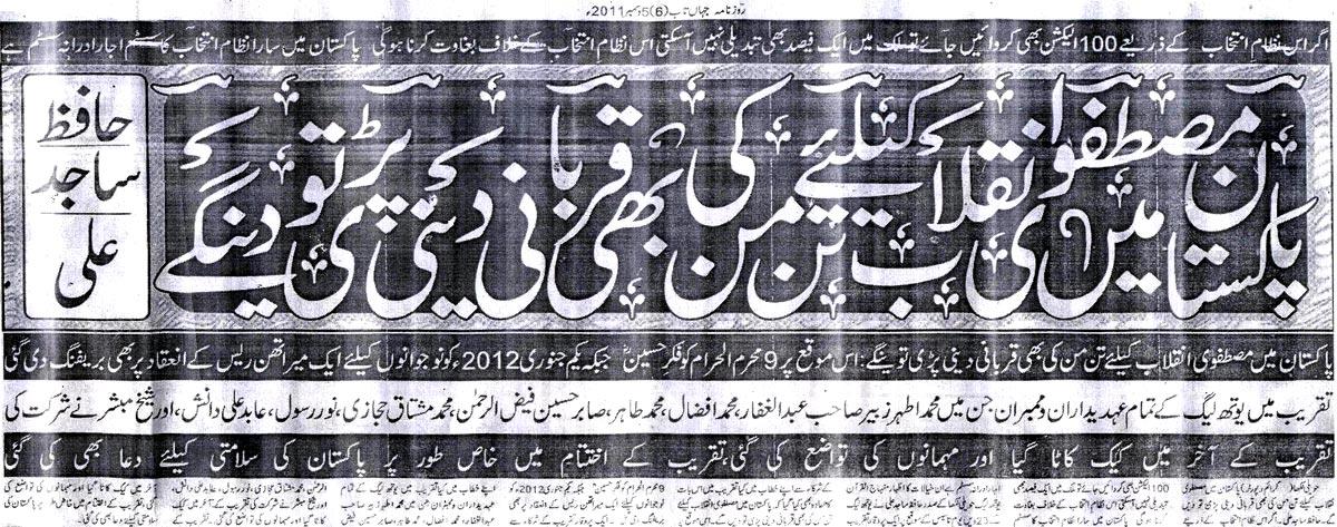 Mustafavi Student Movement Print Media Coverage Daily Jahan-e-Taab