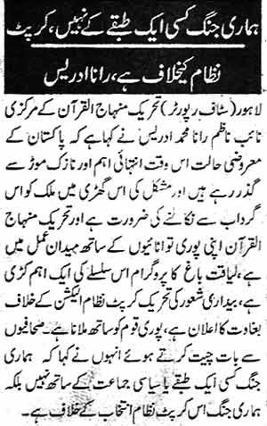 Minhaj-ul-Quran  Print Media CoverageDailty Mashriq Page 2
