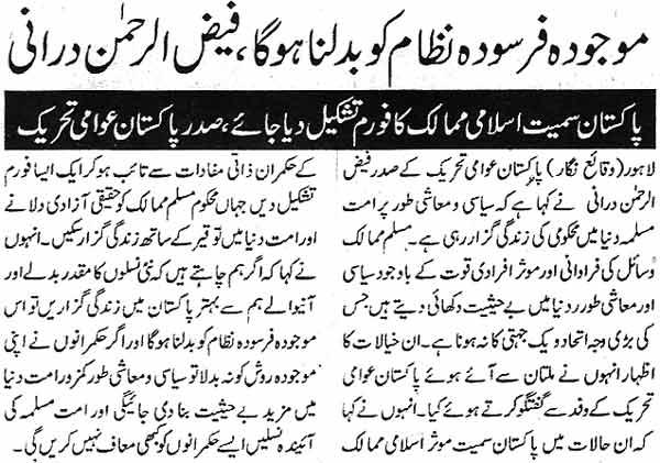 Minhaj-ul-Quran  Print Media CoverageDaily Hakoomat  Back Page