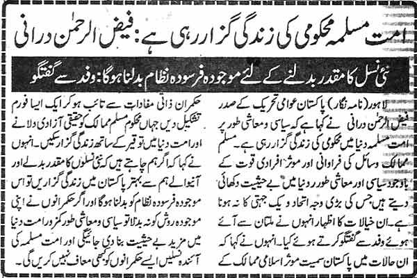 تحریک منہاج القرآن Minhaj-ul-Quran  Print Media Coverage پرنٹ میڈیا کوریج Daily jinnah-P-2
