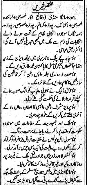 تحریک منہاج القرآن Minhaj-ul-Quran  Print Media Coverage پرنٹ میڈیا کوریج Daily Jang Page 4