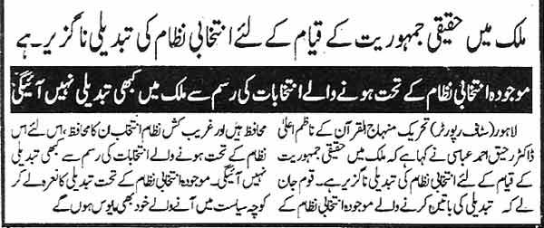 تحریک منہاج القرآن Minhaj-ul-Quran  Print Media Coverage پرنٹ میڈیا کوریج Daily Awami  Zindagi Back Page