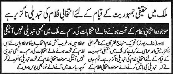 تحریک منہاج القرآن Minhaj-ul-Quran  Print Media Coverage پرنٹ میڈیا کوریج Daily Istehkam Back Page