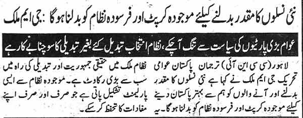 Minhaj-ul-Quran  Print Media CoverageDaily Istehkam -Back page