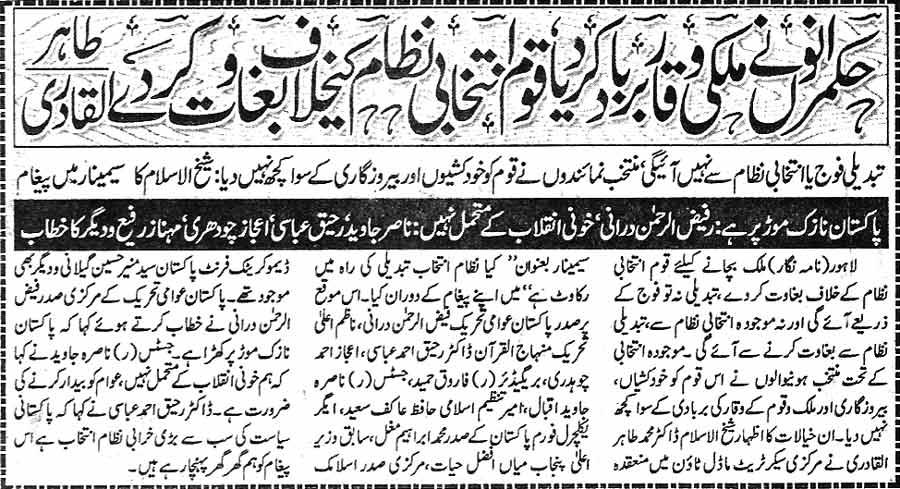 تحریک منہاج القرآن Minhaj-ul-Quran  Print Media Coverage پرنٹ میڈیا کوریج Daily jinnah Page 3