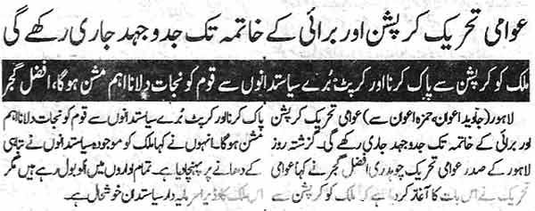 Minhaj-ul-Quran  Print Media CoverageDaily Awami Page 2