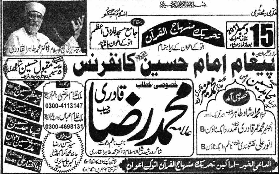 تحریک منہاج القرآن Minhaj-ul-Quran  Print Media Coverage پرنٹ میڈیا کوریج Daily Awami  Zindagi Page 1