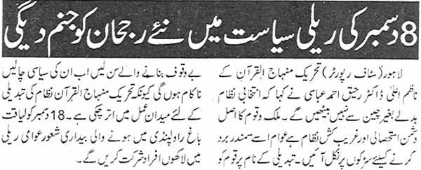 Minhaj-ul-Quran  Print Media CoverageDaily-Hukoomat-Lahore