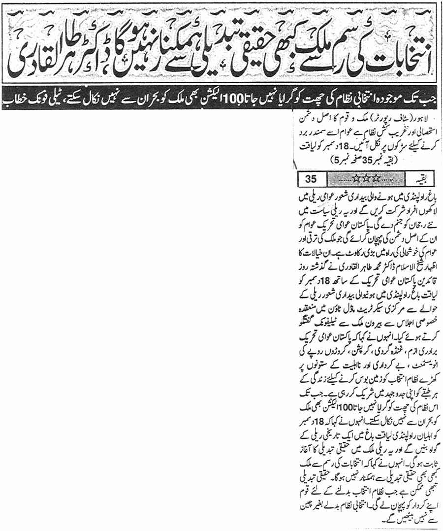 Minhaj-ul-Quran  Print Media CoverageDaily-Istehkam-Lahore-Islamabad