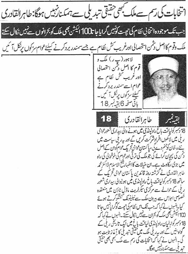 Minhaj-ul-Quran  Print Media CoverageDaily-Ausaf-Lahore