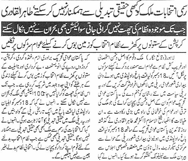 Minhaj-ul-Quran  Print Media CoverageDaily-Sama