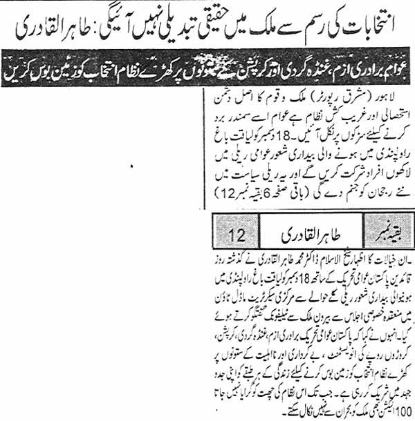 Minhaj-ul-Quran  Print Media CoverageDaily-Mashriq-Lahore