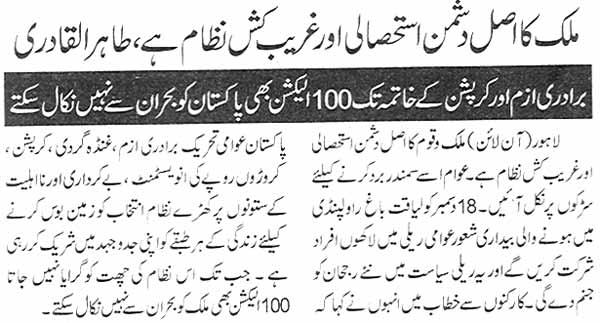 Minhaj-ul-Quran  Print Media CoverageDaily-Nai-Bat-Lahore