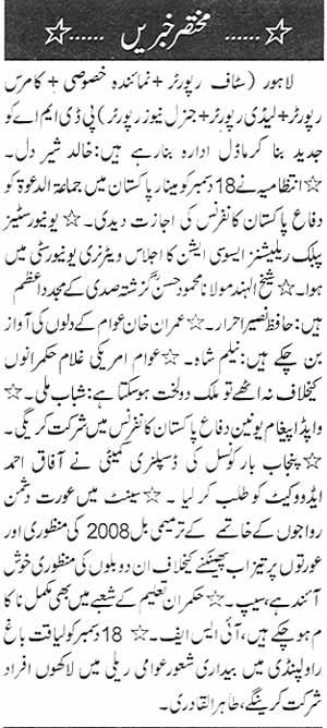 Minhaj-ul-Quran  Print Media CoverageDaily-Express-Lahore