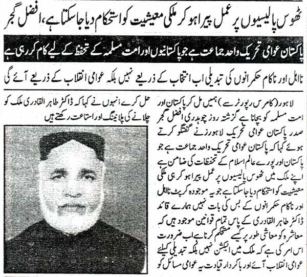 Minhaj-ul-Quran  Print Media CoverageDaily-Awamii-zindagi-Lahore