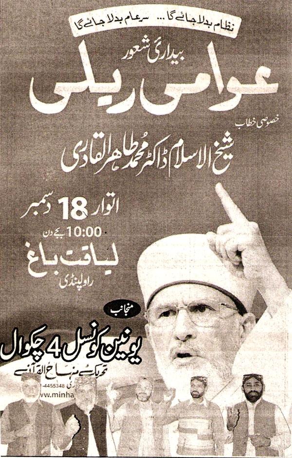 Minhaj-ul-Quran  Print Media CoverageBhrosa-Azad-Kashmir