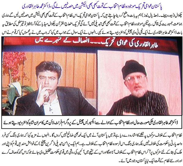 Minhaj-ul-Quran  Print Media CoverageDhudail-News