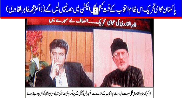 Minhaj-ul-Quran  Print Media CoverageDaily-Apna-Chakwal