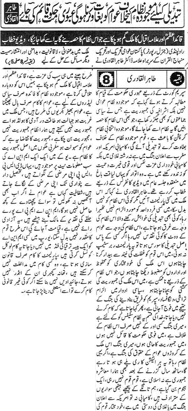 تحریک منہاج القرآن Minhaj-ul-Quran  Print Media Coverage پرنٹ میڈیا کوریج Daily Pakistan Front Page