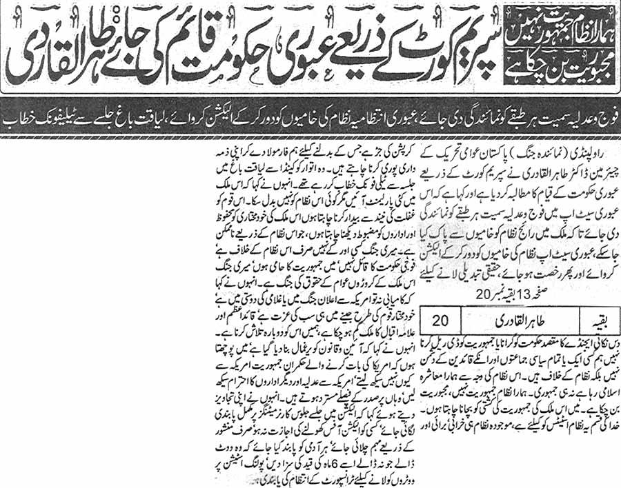 تحریک منہاج القرآن Minhaj-ul-Quran  Print Media Coverage پرنٹ میڈیا کوریج Daily Jang Front Page